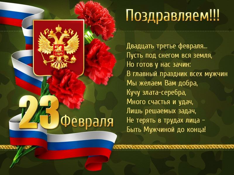 besplatnaya-otkrytka-s-23-fevralya-10