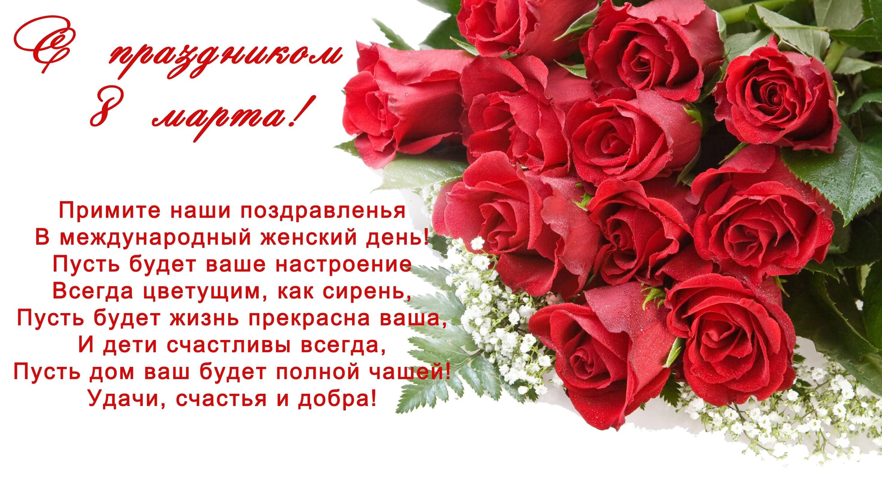 pozdravleniya-devushek-i-zhenshchin-s-prazdnikom-8-marta-cover-338
