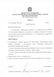 приказ № 450 от 24..09.2019г